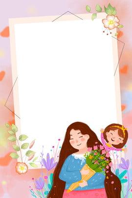 s , S, 母の日漫画母と娘のハッピーライフポスターの背景,  背景画像