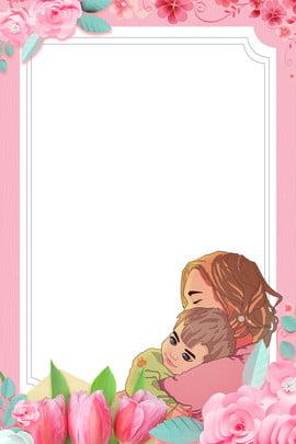 母親節 512 媽媽的愛 感恩 512 感恩 母親節母愛感恩背景背景圖庫