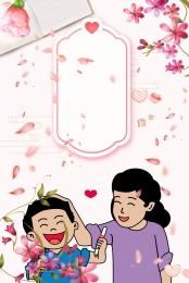मातृ दिवस सरल संयोजन पृष्ठभूमि , पंखुड़ी, गुलाबी, मातृ पृष्ठभूमि छवि