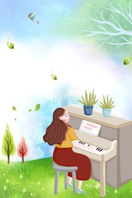 संगीत सपने पियानो प्रशिक्षण संगीत संगीत प्रतियोगिता , डिजाइन सामग्री, सपना, सामग्री पृष्ठभूमि छवि