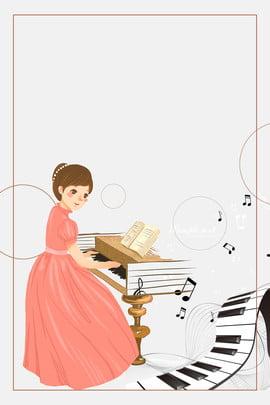संगीत सपने पियानो प्रशिक्षण संगीत संगीत प्रतियोगिता , संगीत उत्सव, संगीत प्रशिक्षण नामांकन, स्रोत फाइलें पृष्ठभूमि छवि