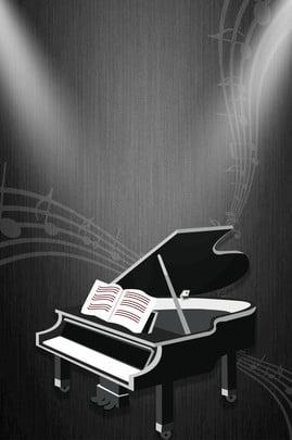 संगीत सपने पियानो प्रशिक्षण संगीत संगीत प्रतियोगिता , पियानो प्रशिक्षण, पियानो, पोस्टर पृष्ठभूमि छवि