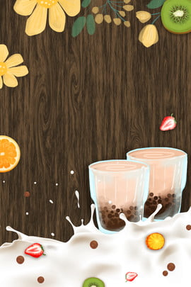pearl milk tea pearl fruit strawberry , Plus, Iced, Strawberry Фоновый рисунок