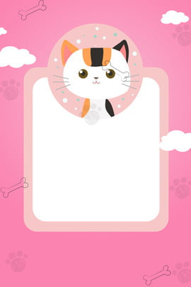 pet pink simple wind poster banner background , Pet, Pink Background, Minimalist Style Background image