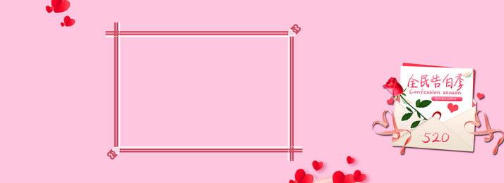 गुलाबी छोटे ताजा 520 गर्म, डेटिंग, डेटिंग, प्यार पृष्ठभूमि छवि