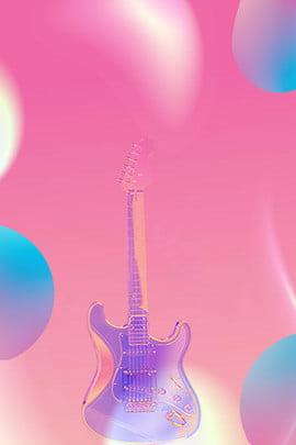 粉色 蒸汽波 吉他 廣告 , 粉色背景, 粉色流體, 蒸汽波 背景圖片