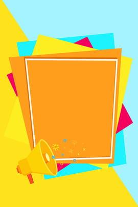 促銷 撞色 幾何 簡約 , 促銷撞色幾何簡約背景, 撞色, 幾何 背景圖片