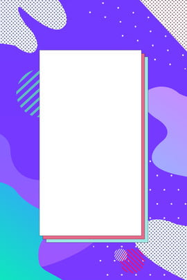 顏色漸變 流體感 活動宣傳 大氣海報 , 優惠, 流體感, 促銷 背景圖片