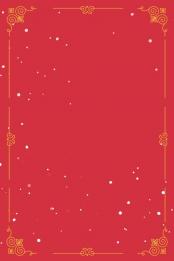 Red shading border business Festive Annual Meeting Imagem Do Plano De Fundo