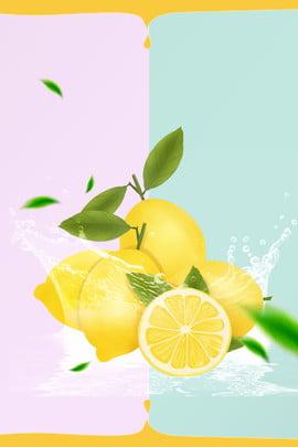 清爽 檸檬水 清香爽口 冷飲促銷 , 清爽, 分層文件, 冷飲促銷 背景圖片