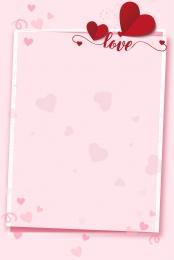 520 情人節 520情人節 溫馨 , 浪漫, 520情人節, 情人節 背景圖片