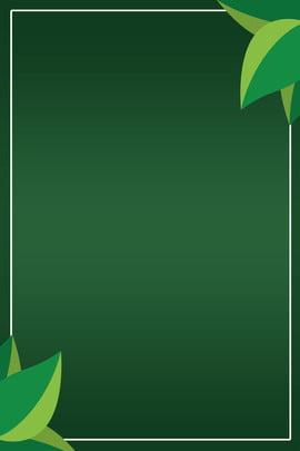 simple green green leaves environmentally friendly , Panels, Propaganda, Leafy Фоновый рисунок