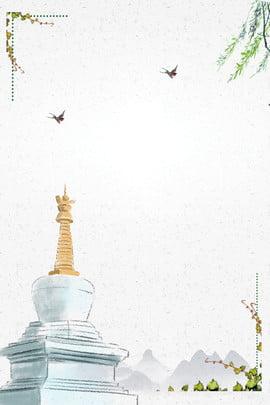 सादगी वैश्विक पर्यटन आकर्षण , दृश्यों, सरल, पर्यटक पृष्ठभूमि छवि