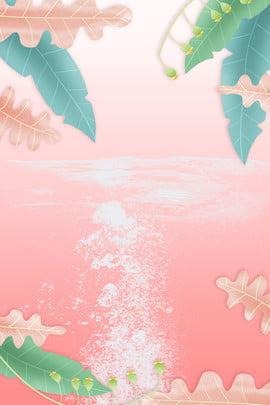 護膚品 粉色 深海背景 海草 , 海草, 保濕, 電商 背景圖片