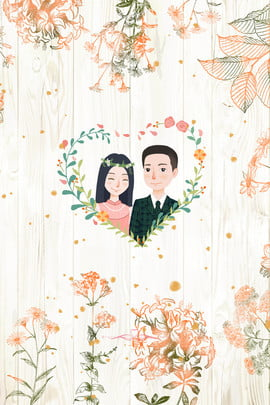 small fresh cartoon bride groom , Poster, Small Fresh, Fresh Фоновый рисунок