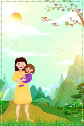 लव मॉम मदर्स डे फेस्टिवल मदर्स डे पोस्टर , लघु, हैप्पी मदर्स डे, मातृ पृष्ठभूमि छवि