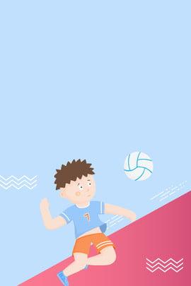 वॉलीबॉल खेलना बच्चे कार्टून प्यारा , खेलना, बच्चे, पृष्ठभूमि पृष्ठभूमि छवि