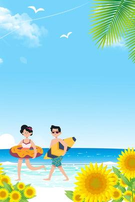 立夏 夏季 海邊 旅遊 游泳 旅遊 背景背景圖庫