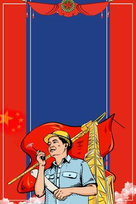 मई दिवस श्रम दिवस त्योहार धन्यवाद , के, सोर्स फाइल्स, हैप्पी लेबर डे पृष्ठभूमि छवि