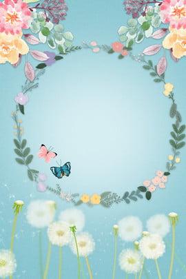 天貓婚博會 清新 蒲公英 花朵 , 天貓婚博會清新蒲公英, 婚禮, 愛情 背景圖片