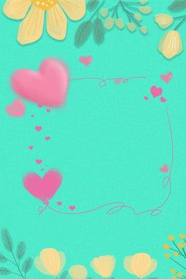 天貓婚博會 清新 花朵 婚禮 , 心形, 花朵, 浪漫 背景圖片