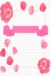 婚博會 結婚 婚禮 婚慶 , 婚禮邀請函, 結婚季, 天貓婚博會粉色愛心花朵海報 背景圖片