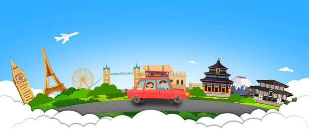 旅遊 出遊 英國 法國, 天壇, 法國, 環球旅遊 背景圖片
