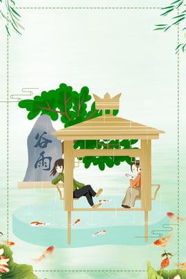 traditional festivals lunar festivals spring traditional culture , Lunar Festivals, Gu Yu Poster, Spring ภาพพื้นหลัง