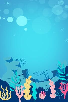 underwater world cartoon coral background , Underwater, Cartoon, Undersea World Фоновый рисунок