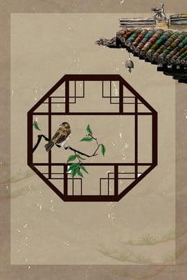 रेट्रो चीनी शैली शास्त्रीय साहित्यिक , खिड़की, चीनी, मध्ययुगीन पृष्ठभूमि पृष्ठभूमि छवि