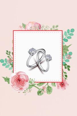 製品の昇進 商品 tmall結婚指輪 指輪 , 淘宝網, 結婚結婚ネックレスの宝石類, 宝石類 背景画像