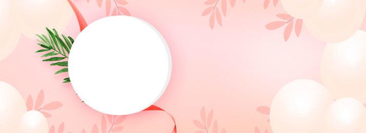婚博會 圓球 葉子 戒指台 粉色 婚博會浪漫粉色banner Banner背景圖庫