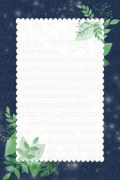 पौधे की सीमा पोस्टर की सजावट सीमा सफेद स्टेशनरी , की, सफेद, पोस्टर की सजावट पृष्ठभूमि छवि