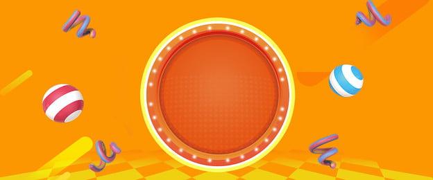 黄色 流動的なグラデーション eコマース 半ばのプロモーション, Eコマース, 黄色, 半ばのプロモーション 背景画像