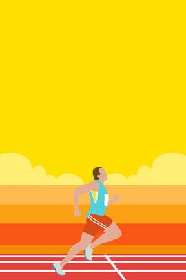 実行している 実行している スポーツ フィットネス , フィットネス, 健康, 黄色のミニマリストフラットランニング広告の背景 背景画像