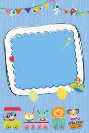 卡通 童趣 六一 兒童 , 卡通童趣六一兒童節宣傳海報, 童趣, 卡通 背景圖片