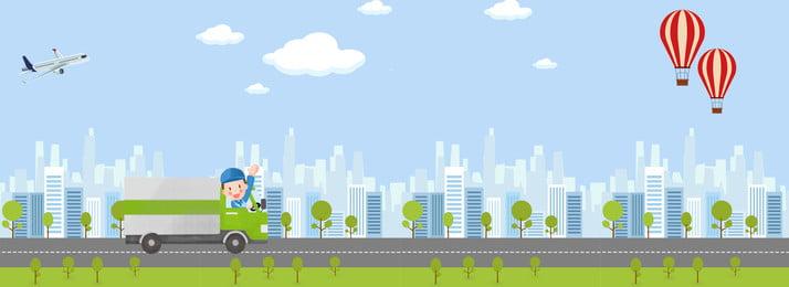 thành phố chuyển phát nhanh đường bộ hậu cần, Áp, Poster, Chuyển Ảnh nền