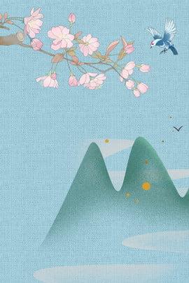 古典的な 花 ファーマウンテン ポスターの背景テンプレート 中国のポスターの背景 ポスターの背景テンプレート 古代 背景画像