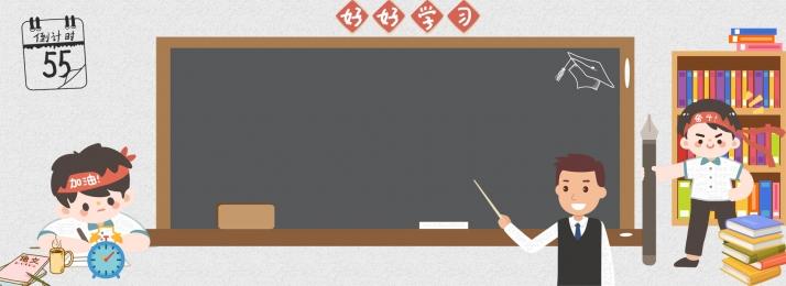 college entrance examination banner, College Entrance Examination, Study, Classroom Background image