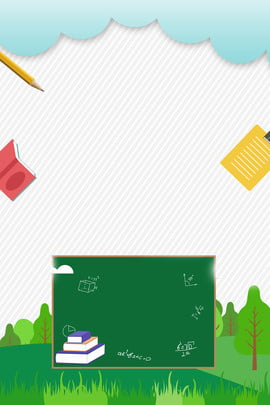 黑板 補習班 藍色背景 簡約風格 , 補習班藍色簡約風海報banner背景, 補習班, 藍色背景 背景圖片