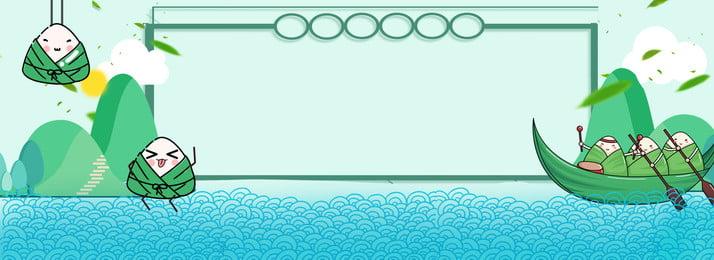 端午 端午節 端陽 粽子 端午節主題banner背景 端午促銷 端陽背景圖庫