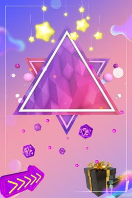 E commerce carnival poster background illustration , E-commerce, Carnival, Poster Background image