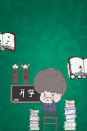 暑假補習班 黑板 綠色背景 簡約風格 , 書本, 雲, 暑假補習班 背景圖片