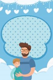पिता का दिन कार्टून देखभाल बच्चा , पिता का दिन, ध्यान, नीला पृष्ठभूमि छवि