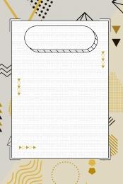 ジオメトリ メンフィスボックス シンプルな背景 ジオメトリ , メンフィスボックス, 幾何学的メンフィスボックスのミニマルな背景, 幾何学的なフレーム 背景画像