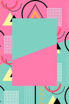 孟菲斯 線條 幾何圖形 撞色 , 幸福, 撞色, 美好 背景圖片
