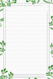 simple border green leaves , Beautiful, Simple, Green ภาพพื้นหลัง