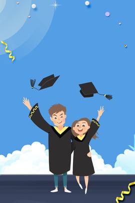 畢業季 青春畢業季 我們畢業了 再見學校 , 我們畢業了, 再見學校, 畢業了 背景圖片
