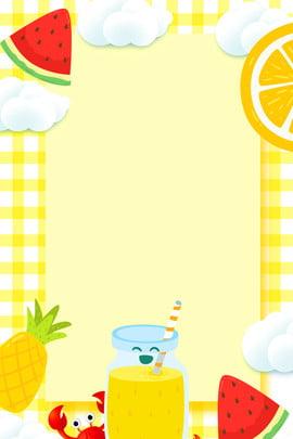 夏日 夏天 清新 清爽 , 夏日清新清爽檸檬汁果汁背景, 檸檬汁, 夏日 背景圖片