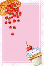 水果櫻桃 小紙杯 冰淇淋 可愛蛋糕手繪 , 好吃的, 水果櫻桃, 小紙杯 背景圖片